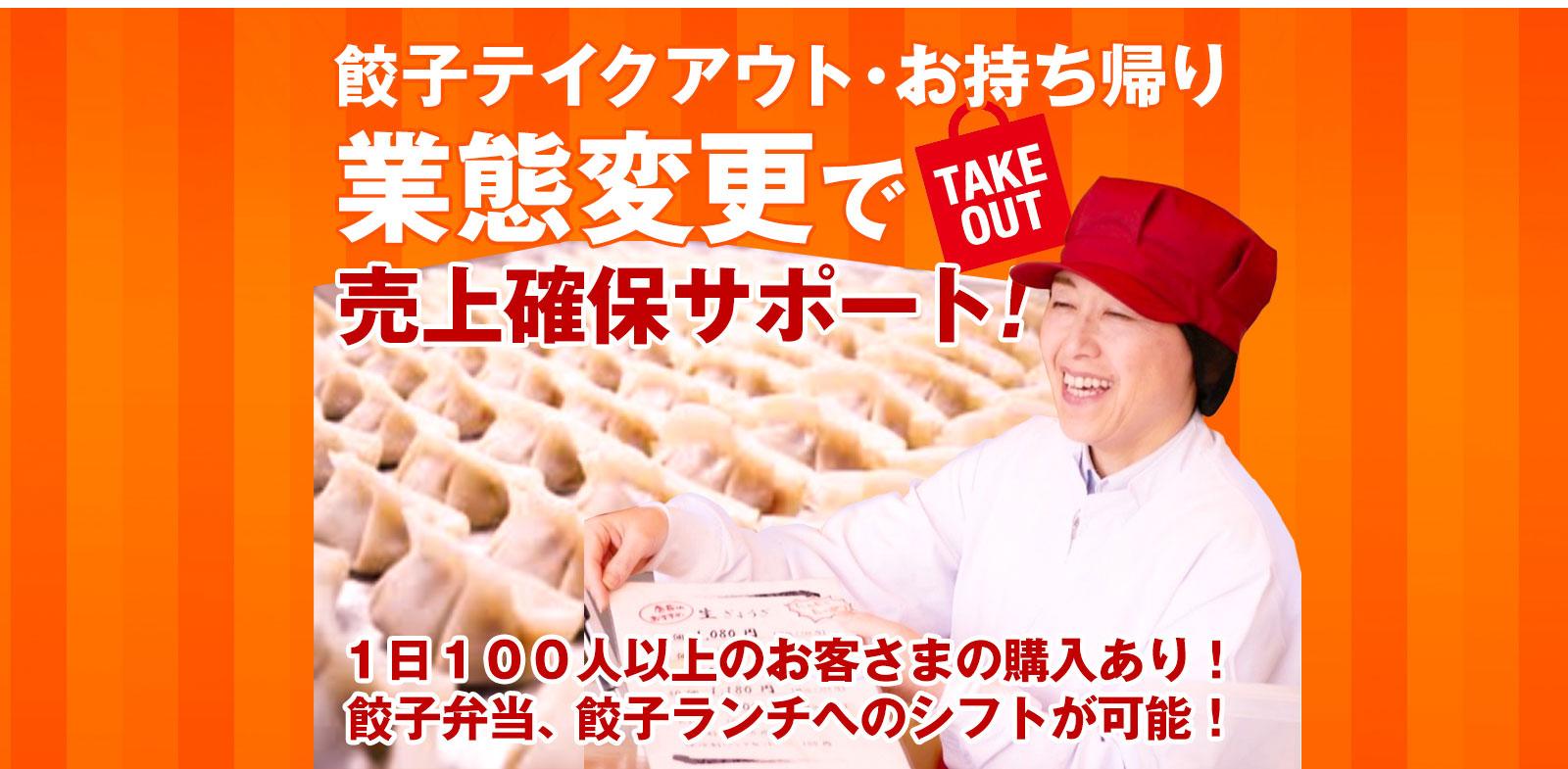 1日100人以上のお客さまの購入あり!餃子弁当、餃子ランチへのシフトが可能!
