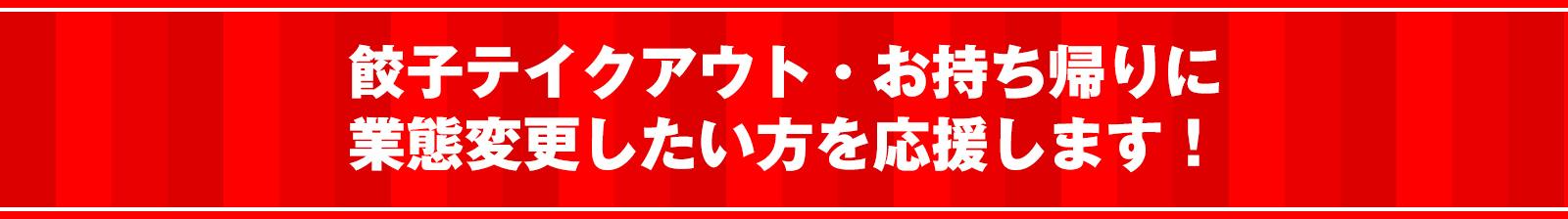餃子テイクアウト・お持ち帰りに業態変更したい方を応援します!