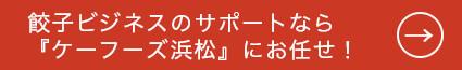餃子ビジネスのサポートなら『ケーフーズ浜松』にお任せ!